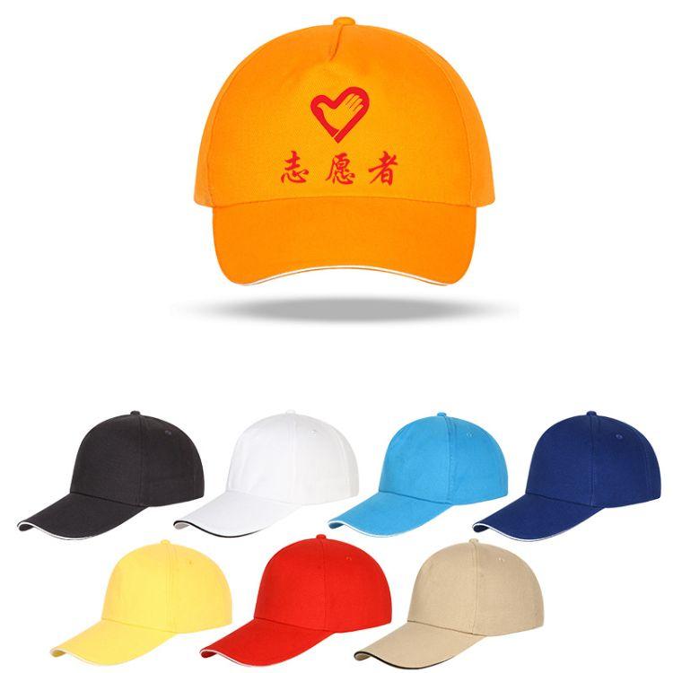 昆明广告帽批发-定制全棉志愿者帽子-餐厅旅游团队工作帽定做