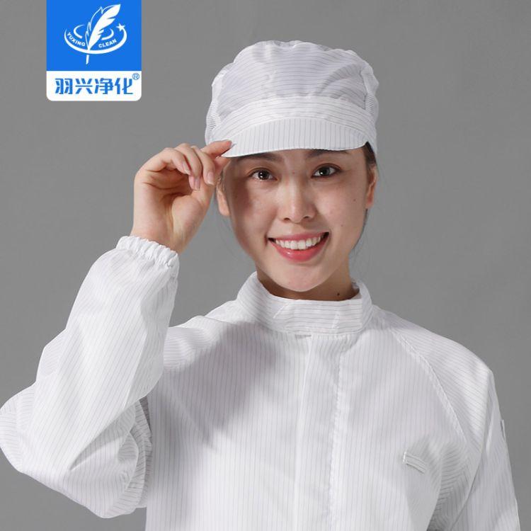 优质防静电鸭舌工作帽电子厂车间男女劳动防尘帽子半网透气有帽檐