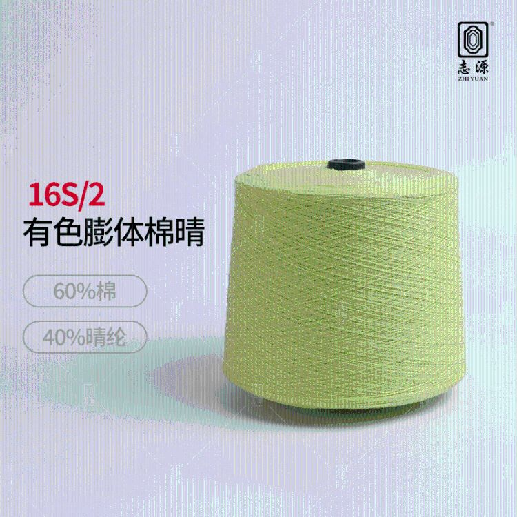 【志源】厂家批发健康环保舒适耐用16S/2有色膨体棉晴 大朗棉晴纱