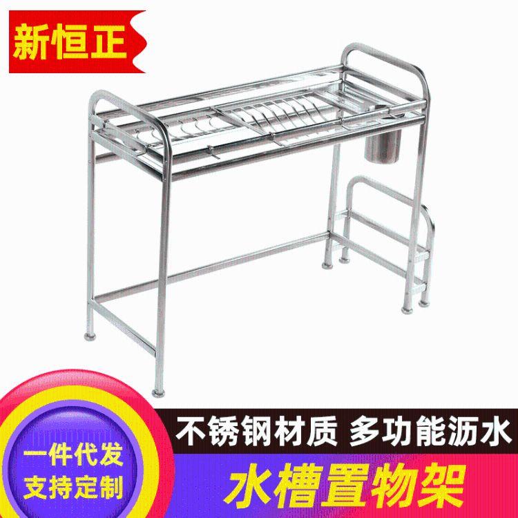 水槽置物架不锈钢洗菜盆置物架厨房水槽置物架沥水架厨具收纳架