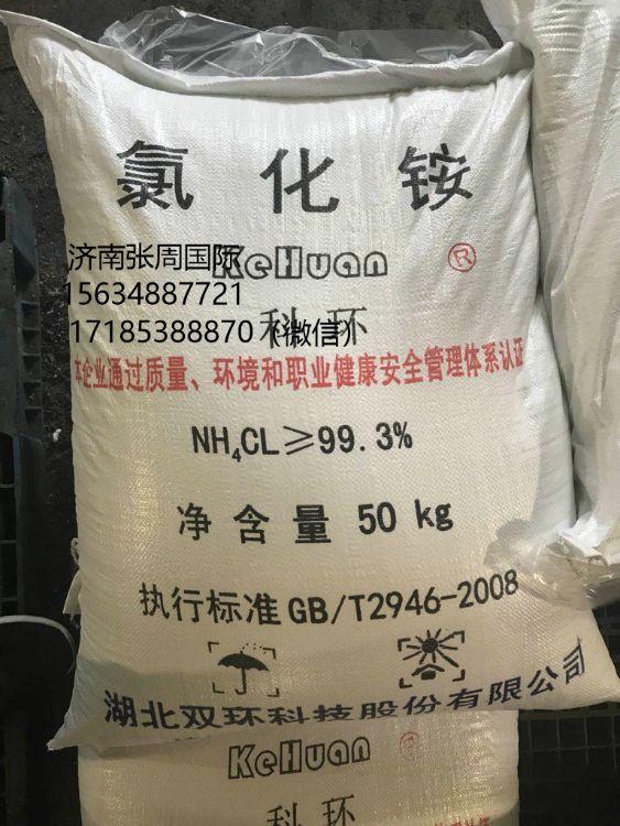 湖北双环工业氯化铵 含量99.5% 电池皮革 铸造 化工炼金 量大从优