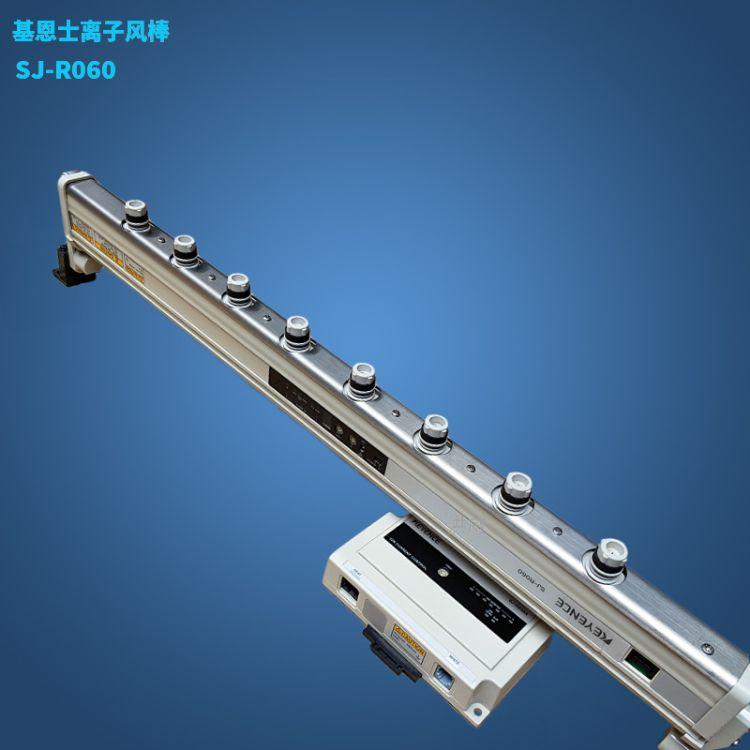 KEYENCE 基恩士 高能效离子风棒SJ-R060广泛使用
