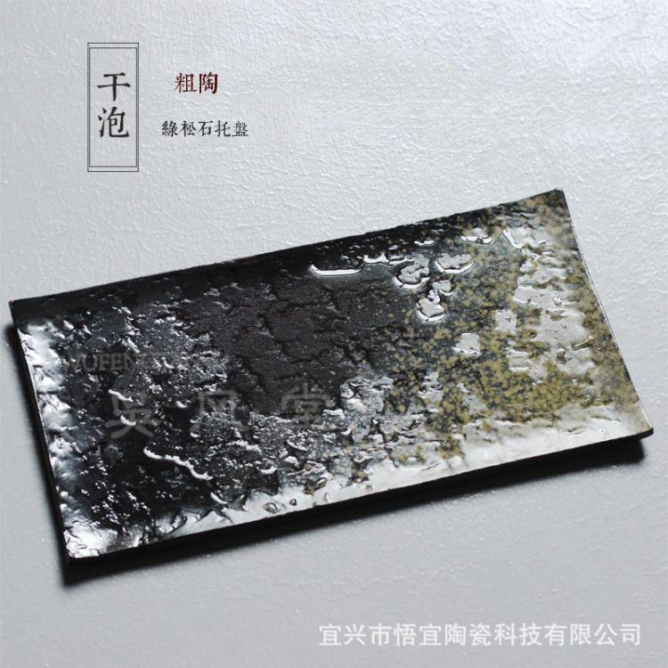 粗陶干泡盘吴风堂长方形宜兴干泡台茶盘陶瓷日式简约功夫茶海托盘