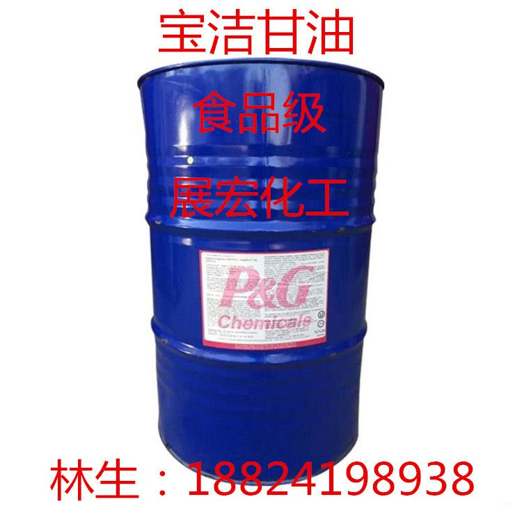 热销供应 马来西亚宝洁椰树食品级甘油丙三醇 食用甘油