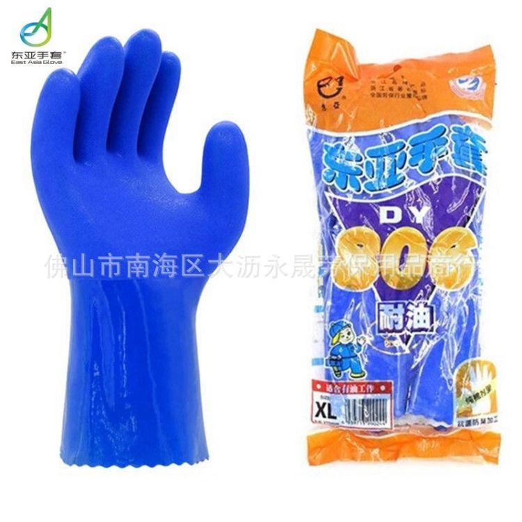 东亚806耐油耐酸碱工业手套双层加棉加厚防滑耐磨捉鱼杀鱼手套