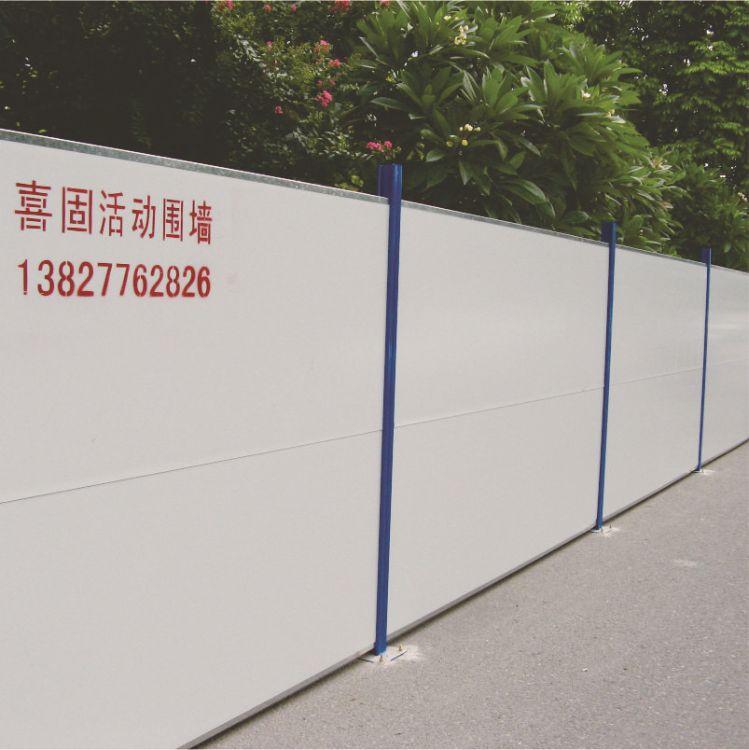 厂家直销 施工道路工地围挡 佛山喜固厂家生产 欢迎订购彩钢夹芯板围挡