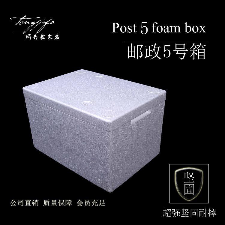 邮政5号泡沫箱 冷藏海鲜加厚保鲜盒 生鲜水果食品保温防震泡沫箱