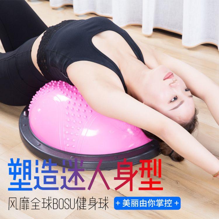 新款bosuball波速球健身球瑜伽半圆球半球平衡球加厚防爆带按摩点