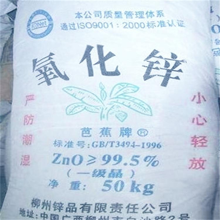 供应 广西芭蕉牌氧化锌  99.5%.99.7% 陶瓷釉料专用氧化锌