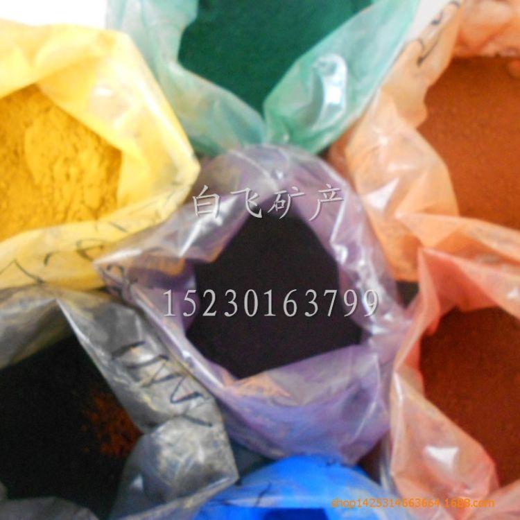 白飞矿业陶瓷釉料用磁性氧化铁黑 无机颜料氧化铁黑粉 炭黑