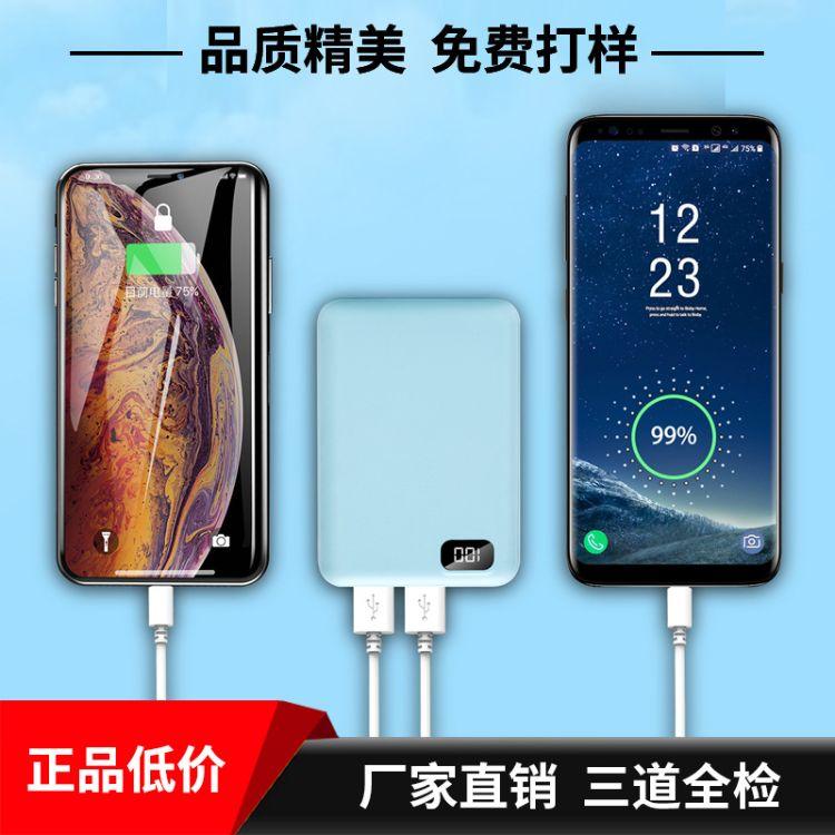 充电宝定制生产商 厂家供应大容量移动电源 10000毫安小巧通用超薄手机充电宝礼品