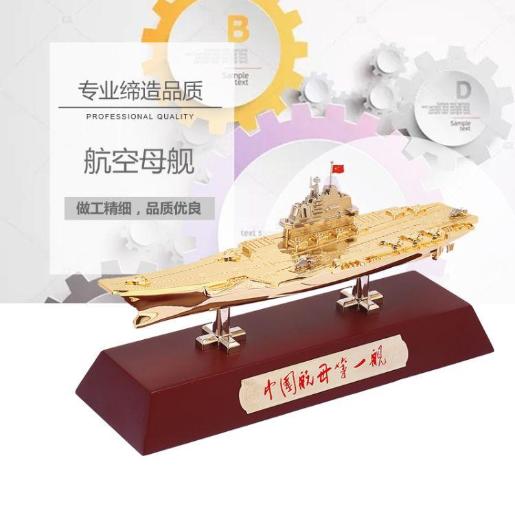 厂家直销中国航母航空母舰国产航母辽宁舰航海模型 1:1200简装版