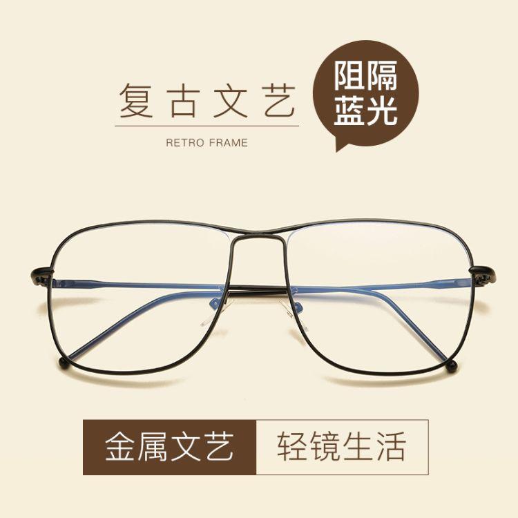 2018新款防蓝光眼镜框时尚潮流金属可配近视眼镜架 厂家直销批发