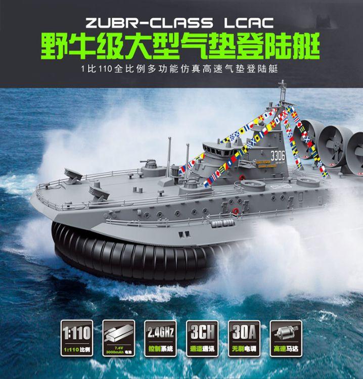 2018新1/110 2.4G野牛气垫船军事船舰无刷遥控船带陀螺仪水陆两用
