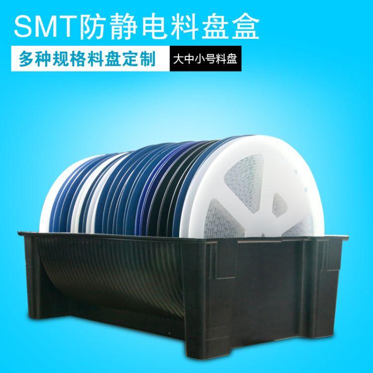 防静电SMT物料盘盒 德青大料盘盒150直径料料盘盒厂家自产自销