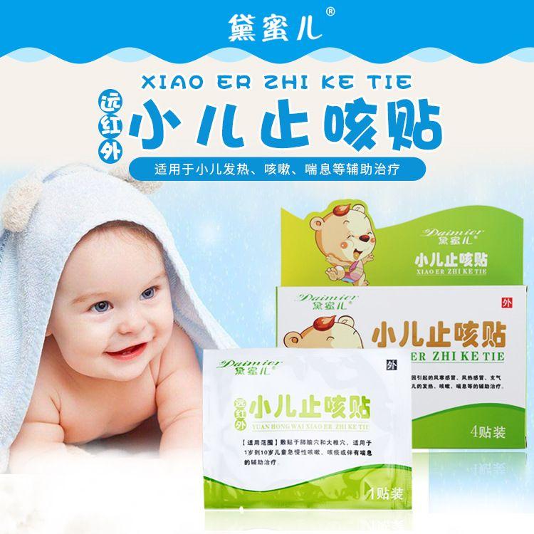 厂家直销黛蜜儿止咳贴 家居备用小儿咳嗽帖 宝宝旅行外用保健贴