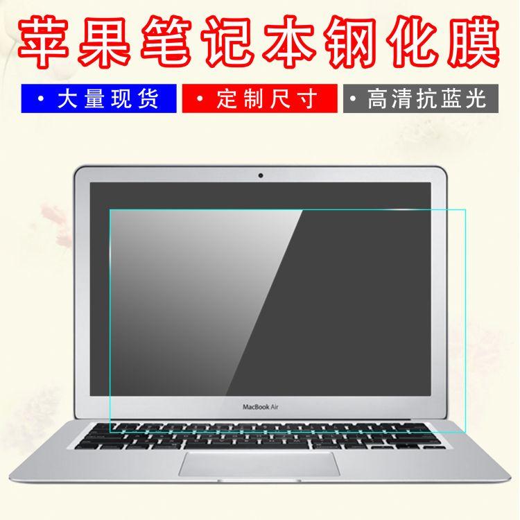 适用于苹果笔记本钢化膜 Macbook Air11/1带touch bar3/15/钢化膜