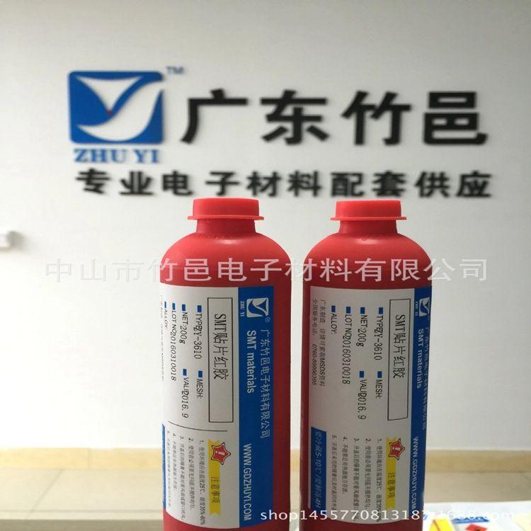 销售SMT贴片胶水  低温红胶 低温低卤贴片红胶 不掉件SMT红胶