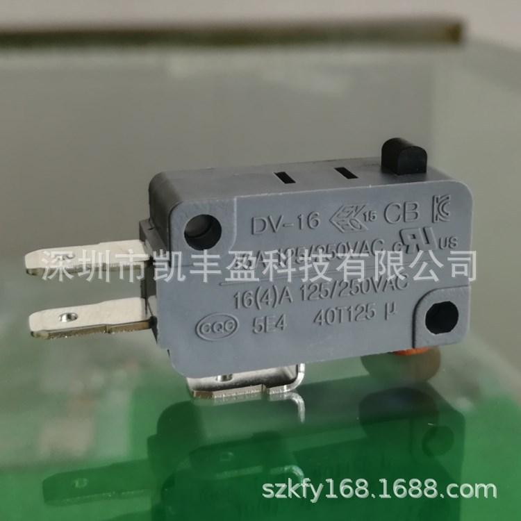 大微动开关15A常开常闭DV大电流限位开关