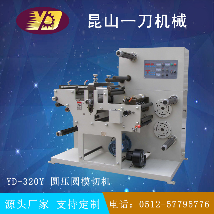 卷筒模切机 不干胶模切分条机 320圆压圆模切机