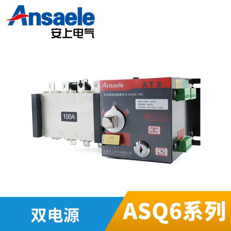 上海安上 供应双电源自动转换开关 万能转换开关PC级隔离发电厂家直销