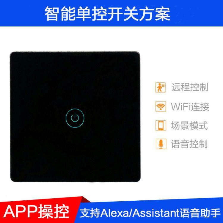 86型墙面WIFI智能单控触摸开关方案APP远程控制智能开关解决方案