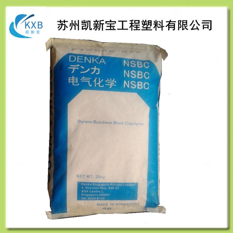 K(Q)胶 新加坡电气化学 NSBC210 注塑级 增韧级 工程塑胶原料