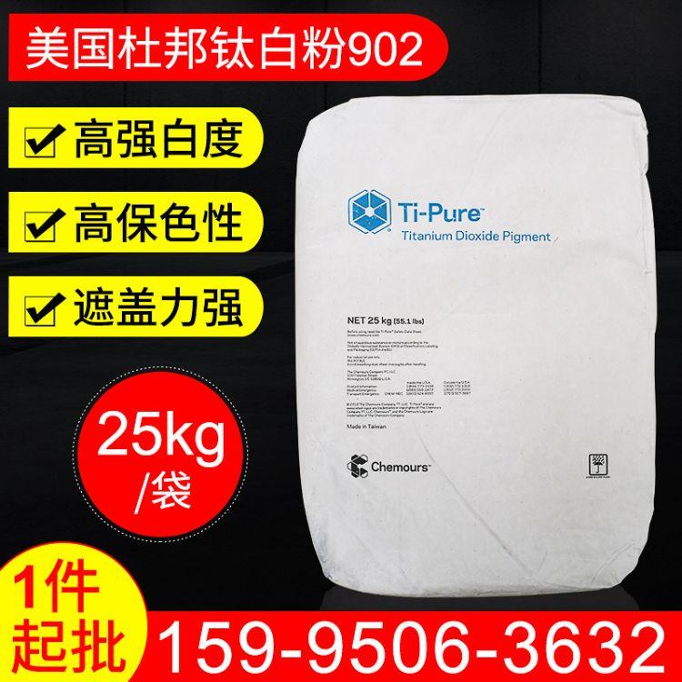 荣仁金红石钛白粉 杜邦钛白粉R902+ 二氧化钛粉R-TC30批发