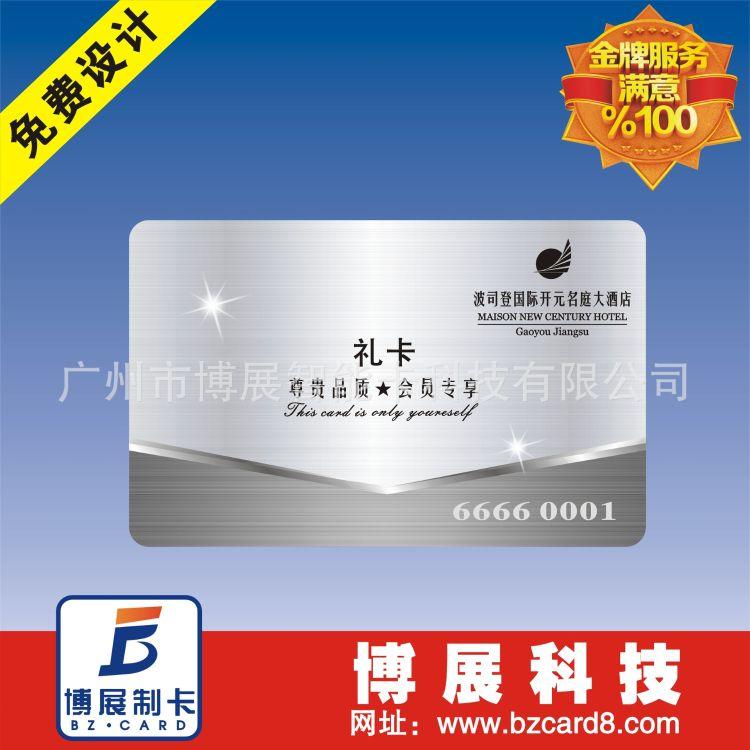 【加工】生产连体卡、子母卡、超市积分卡、UV条码卡印刷