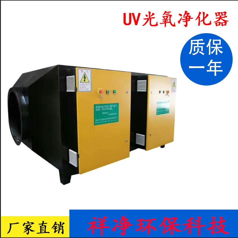 光氧净化器 光氧催化废气处理设备 uv光解废气处理设备 环保设备