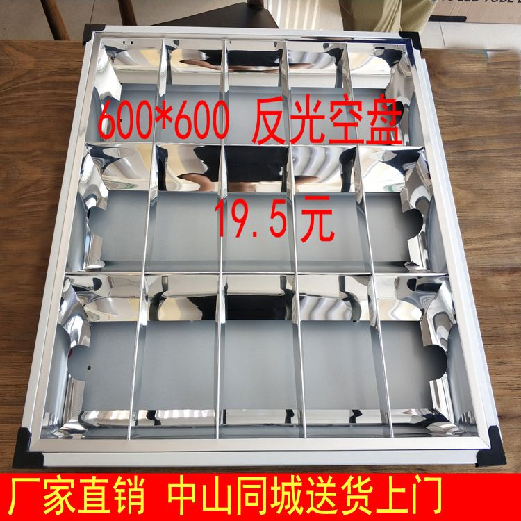 led格栅灯盘T8LED格栅空盘600×600嵌入式办公室一体平板布线灯盘