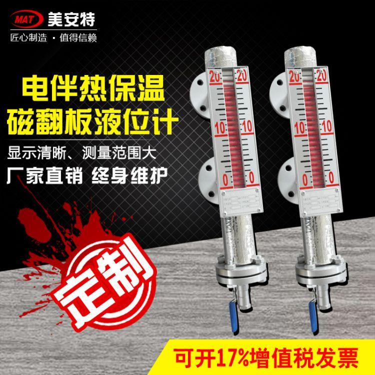 电伴热磁翻板液位计 侧装磁翻板液位计 磁翻板液位计价格
