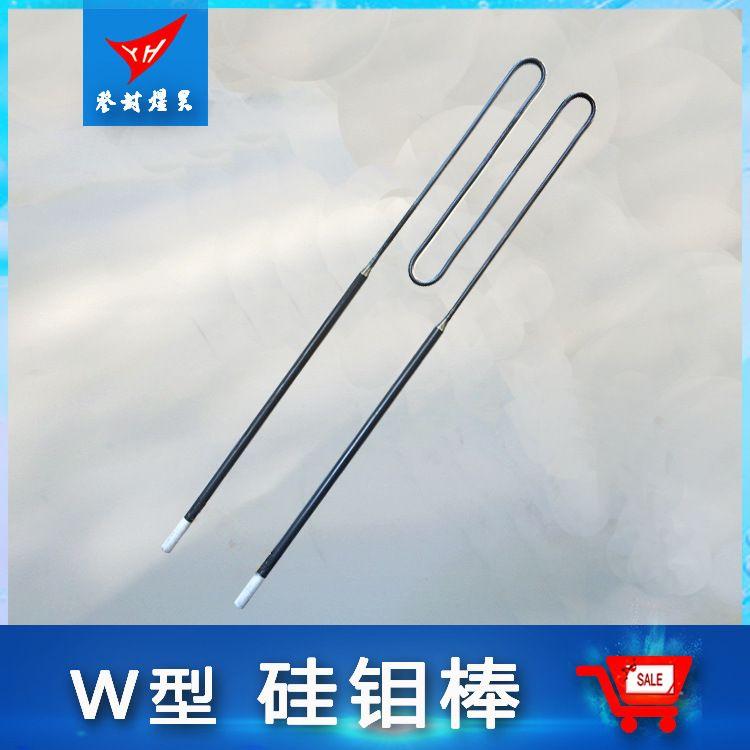 厂家直销 W型硅钼棒 Φ9/18 高温炉马弗炉用加热元件 质量保证