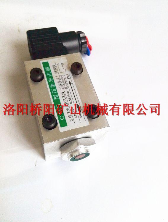 专业生产CMS型压差发讯器-空压机吸油过滤器压差发讯报警器-优惠