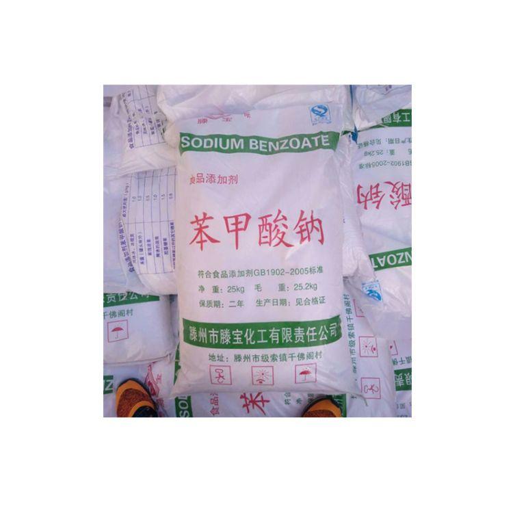 厂家直销天津  滕州牌食品防腐剂苯甲酸钠  99%