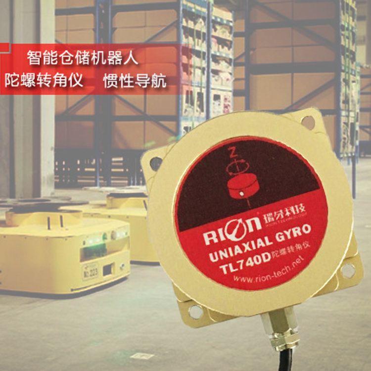 AGV 智能仓储 IMU 陀螺仪传感器 不受磁场干扰 瑞芬TL740D惯导