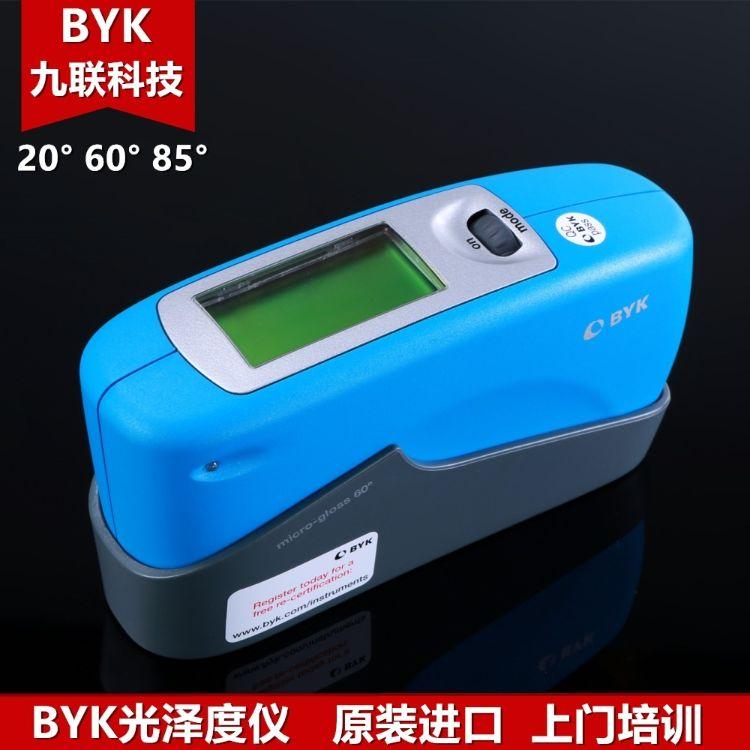 德国BYK光泽度仪AG4561光泽度计AG4563原装进口20°60°85°总代
