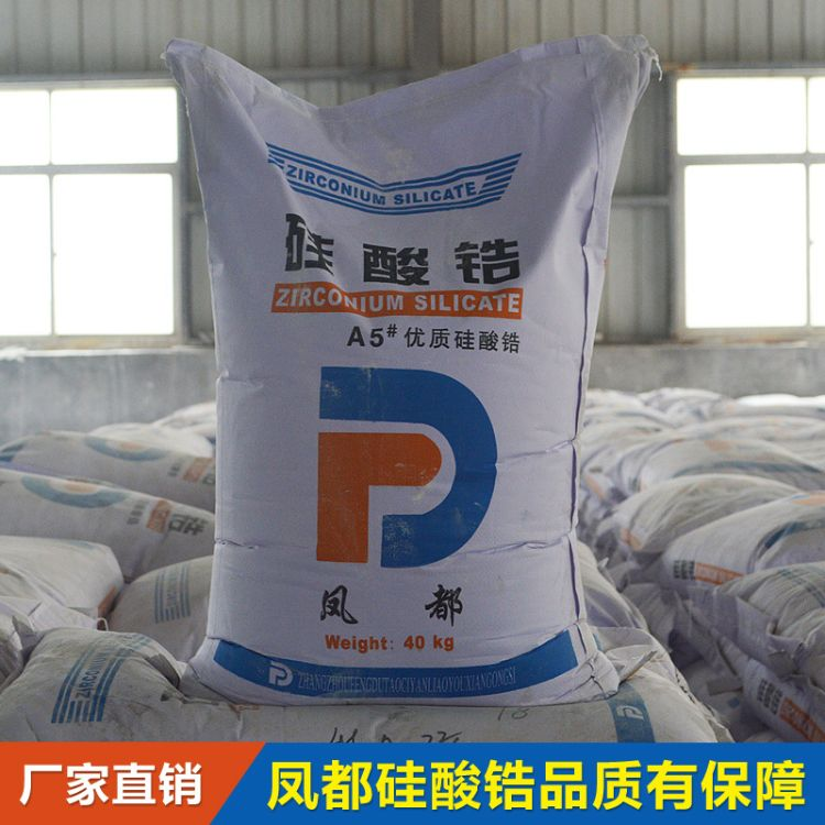 凤都 A5#优质硅酸锆 陶瓷专用原料 厂家直供