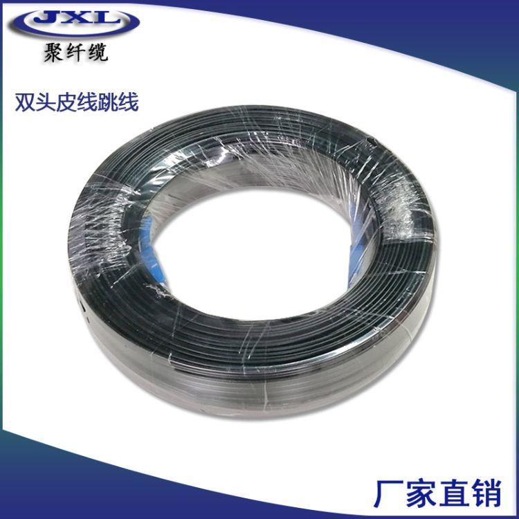 厂家预制皮线跳纤定长皮线成端蝶形光缆光猫延长线光纤跳线35米