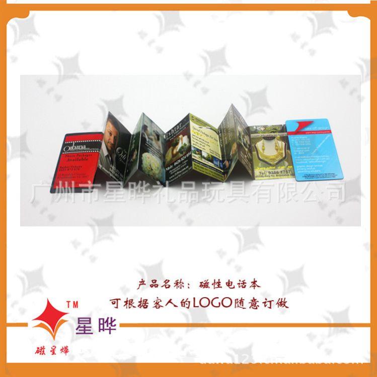 供应磁性电话本 磁性电话簿  磁性通讯录