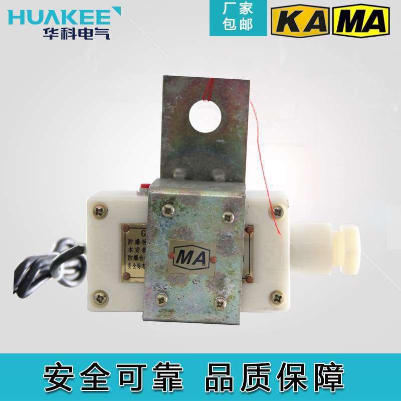 煤矿皮带集中控制系统专用煤矿保护装置 GWD90皮带温度传感器