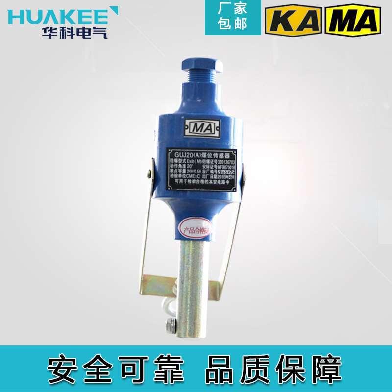 供应煤位传感器煤位保护装置厂家批发供应GUJ20(A)煤位防爆传感器