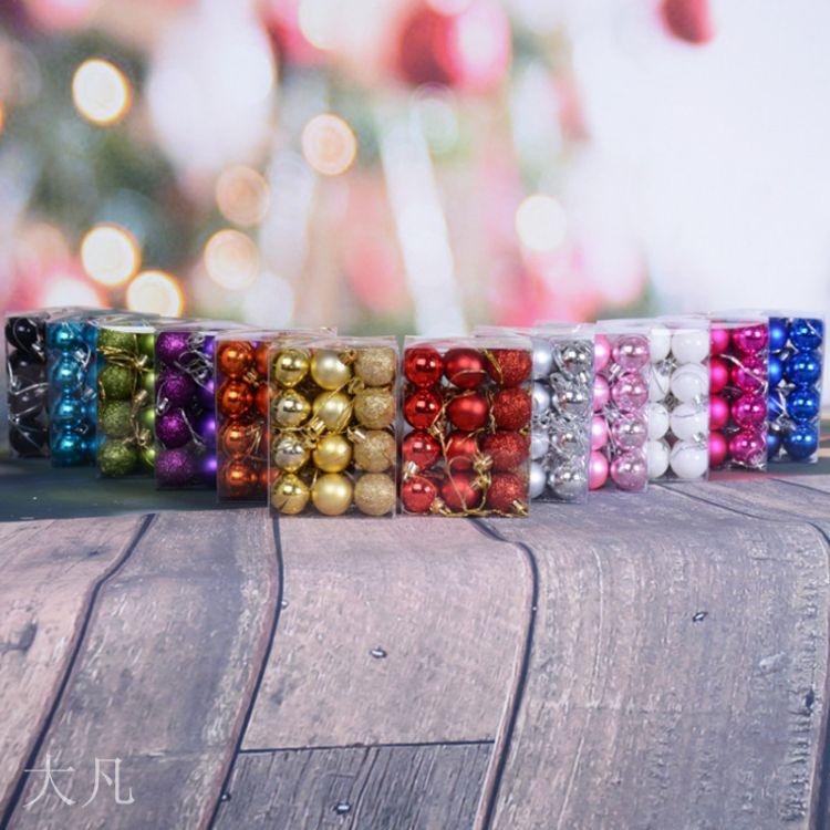 跨境圣诞球3cm桶装彩球塑料圣诞树装饰品批发DIY家居装饰用品挂件