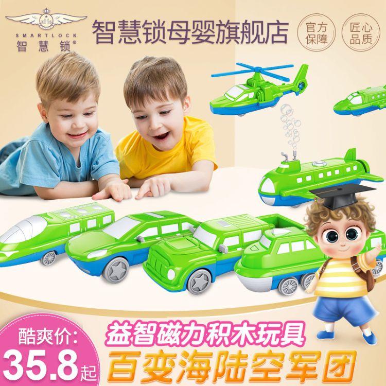 百变海陆空拼装插玩具积木磁铁汽车儿童益智1-2-3-6周岁男孩4-6岁