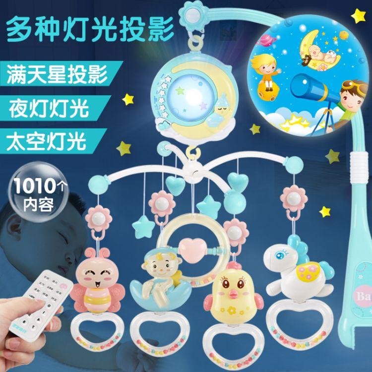 贝婴摇铃 婴儿玩具0-3岁 音乐旋转投影床铃宝宝益智婴幼儿床头铃
