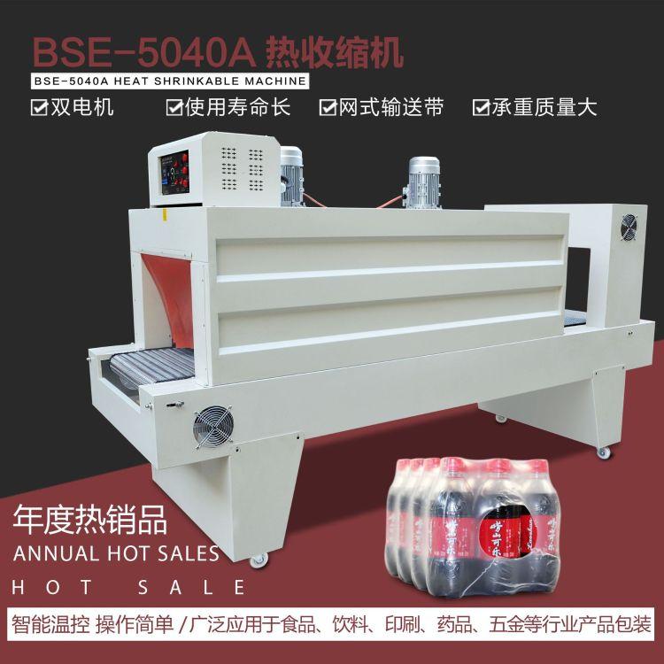 厂家直销 喷气式PE收缩机 热收缩包装机 膜包机 包装美观节省成本