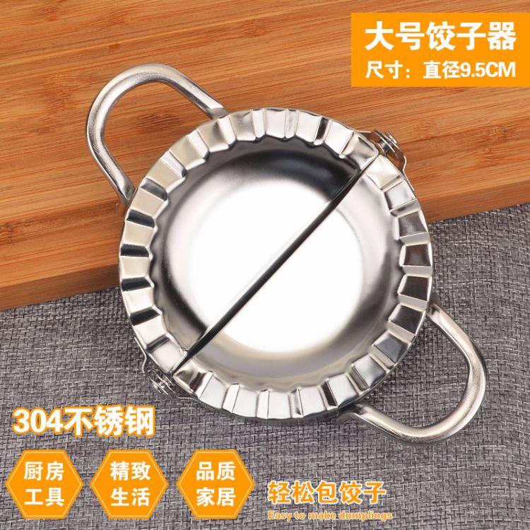 大号304不锈钢包饺子器 手动水饺 饺子皮模具 包饺子神器9.5CM