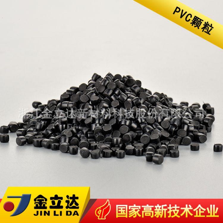 金立达pvc颗粒注塑级挤出级环保耐候抗冲击颜色可定制厂家直销