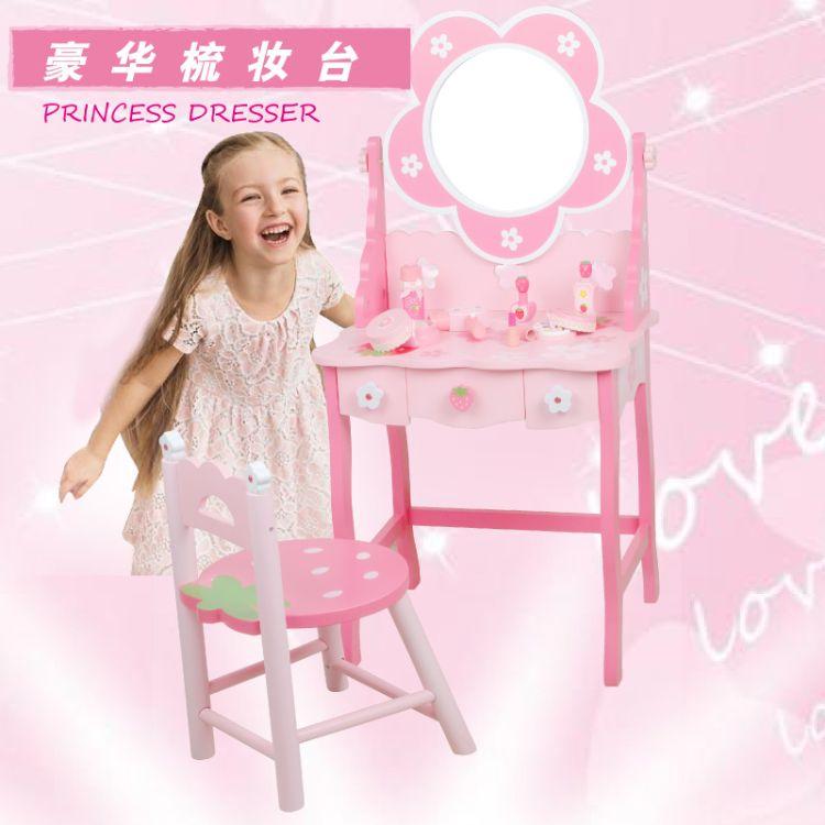 新款木质草莓豪华女孩梳妆台化妆台 木制过家家儿童幼儿园玩具