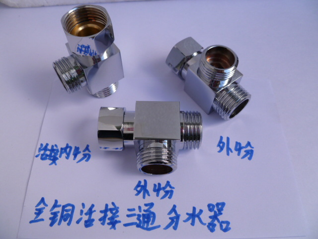 铜方三通分水器 一进二出四分一内牙两外牙转接口分水阀分水接头